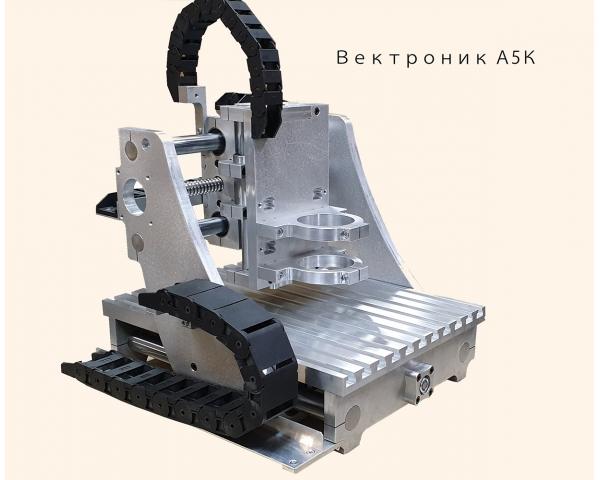 Набор Вектроник А5К НС