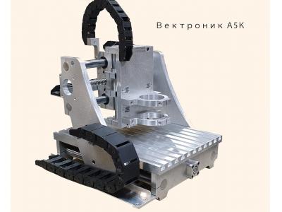 Набор Вектроник А5К АН